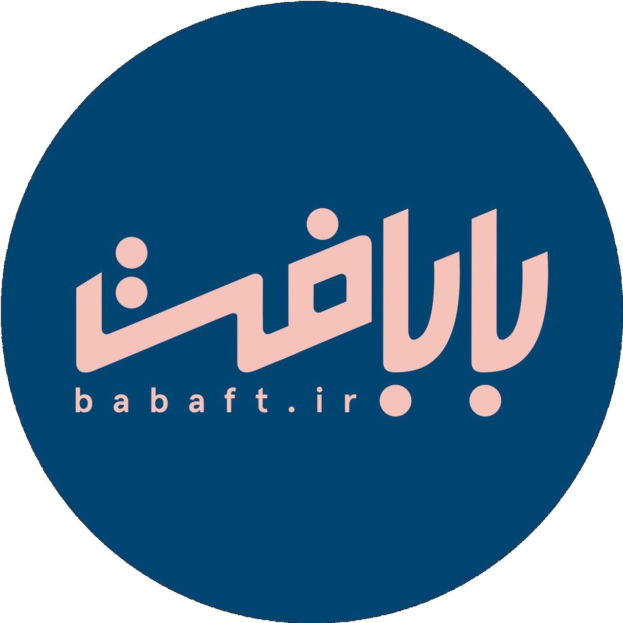 بابافت Babaft